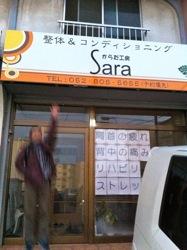 からだ工房Sara