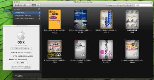 MacOSX 10.8.5で動作するKindle