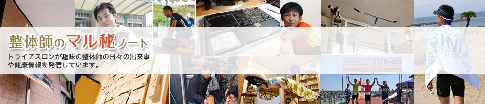 整体師のマル秘ノート|岡崎市の整体院fRee院長のブログ