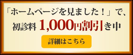 初診料1000円割引クーポン