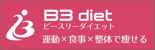 B3ダイエット岡崎スタジオ